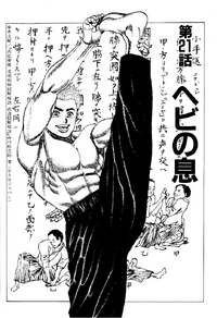 Chapter 21 cover.png
