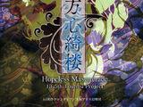 Hopeless Masquerade