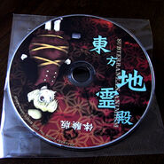 Th11demo cd