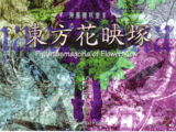 Phantasmagoria of Flower View