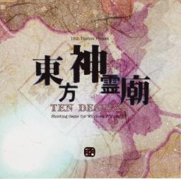 Ten Desires