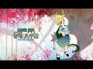Touhou 17 WBaWC Kitcho Yachie's Theme - Tortoise Dragon ~ Fortune and Misfortune-2