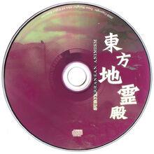 900px-东方地灵殿disc.jpg