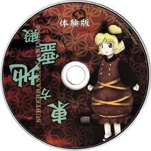 900px-东方地灵殿体验版disc.jpg