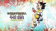 Touhou 17 WBaWC Ushizaki Urumi Theme - The Stone Baby and the Submerged Bovine