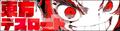 TohoDR banner