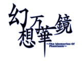 Fantasy Kaleidoscope ~The Memories of Phantasm~