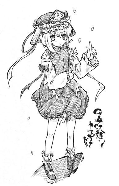 Eiki Shiki, Yamaxanadu/Sinopsis de Libros
