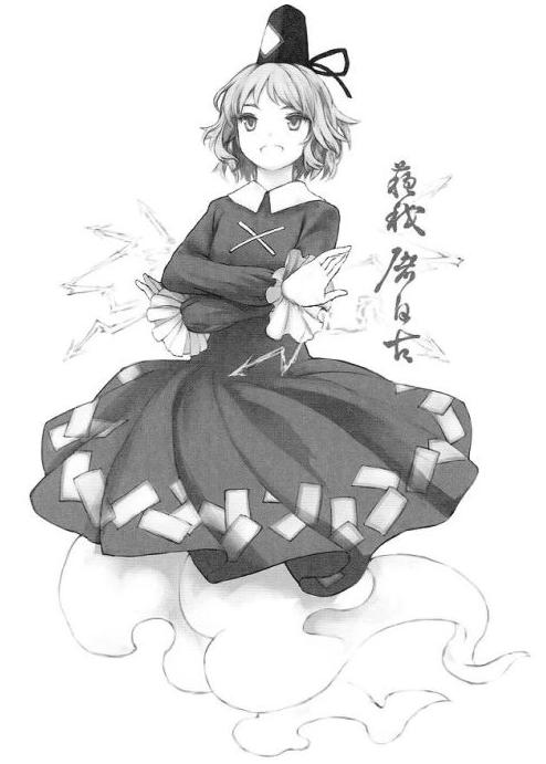 Soga no Tojiko/Sinopsis de Libros