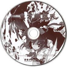 900px-东方绯想天体验版disc.jpg