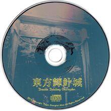900px-东方辉针城disc.jpg
