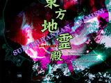 東方地霊殿 〜 Subterranean Animism.