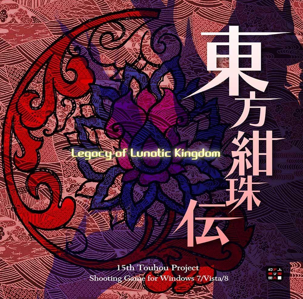 Legacy of Lunatic Kingdom