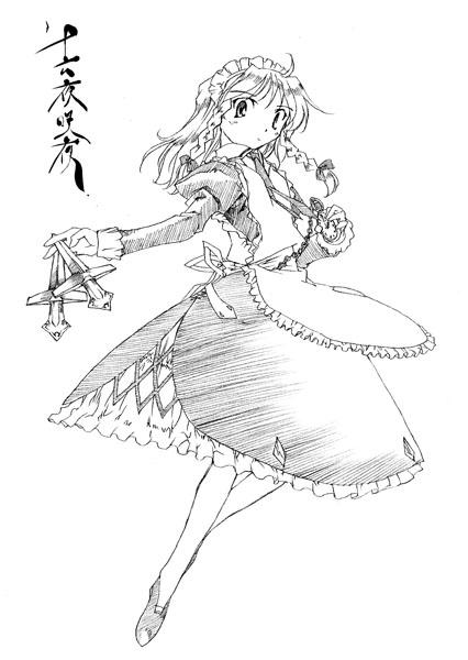Sakuya Izayoi/Sinopsis de Libros