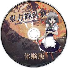 900px-东方辉针城体验版disc.jpg