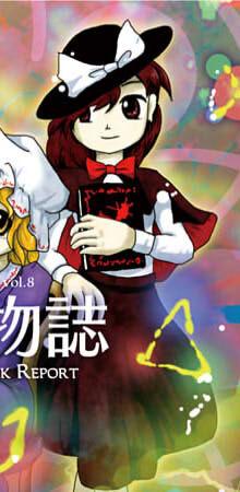 宇佐見 蓮子(うさみ れんこ)<p>Renko Usami</p>
