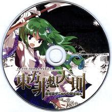 898px-东方非想天则disc.jpg