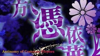 Touhou_15.5_-_Antinomy_of_Common_Flowers_(Title_Screen)