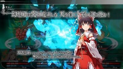 Labyrinth_of_Touhou_2_console_announcement