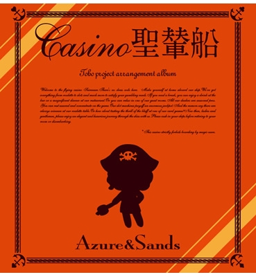 CASINO聖輦船
