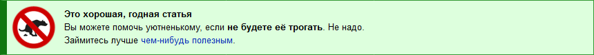 DoNotEdit ru.png