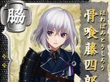 Honebami Toushirou