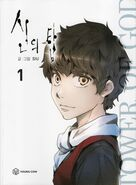 Tower of God, Book 1
