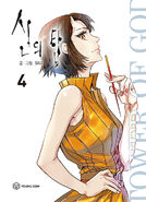 Tower of God, Book 4