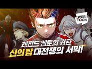 Naver Webtoon Tower of God Return Trailer