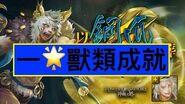 神魔之塔 以鋼爪來送葬 1☆ Fatal Steel Claws Tower of Saviors