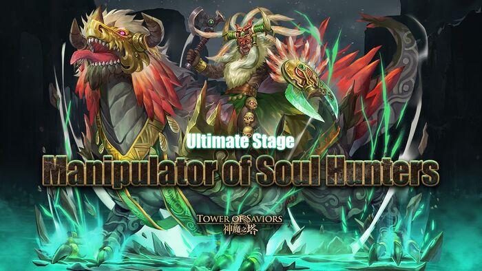 Manipulator of Soul Hunters.jpg