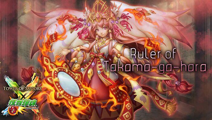 Ruler of Takama-ga-hara.jpg