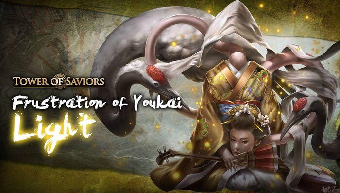 Youkai-Light.jpg