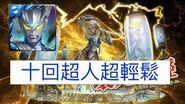 神魔之塔 10回超人ZERO 壞死神經 2☆ 索克拉 Tower of Saviors Burnt Nerves