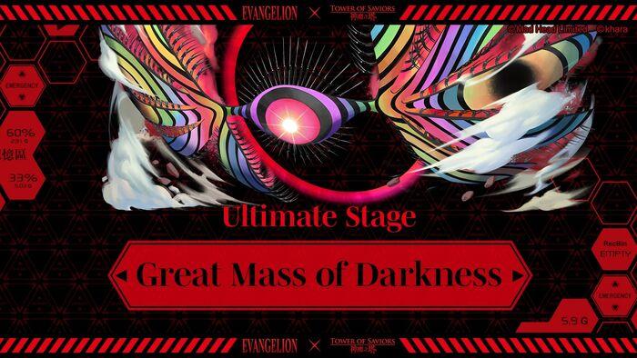 Great Mass of Darkness.jpg