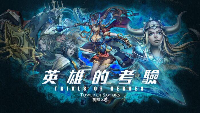 Trials of Heroes.jpg