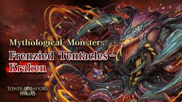 The Mythological Sea Monster.jpg
