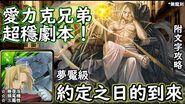 神魔の查爾斯 約定之日的到來【夢魘級】愛力克兄弟 超穩劇本!附文字攻略