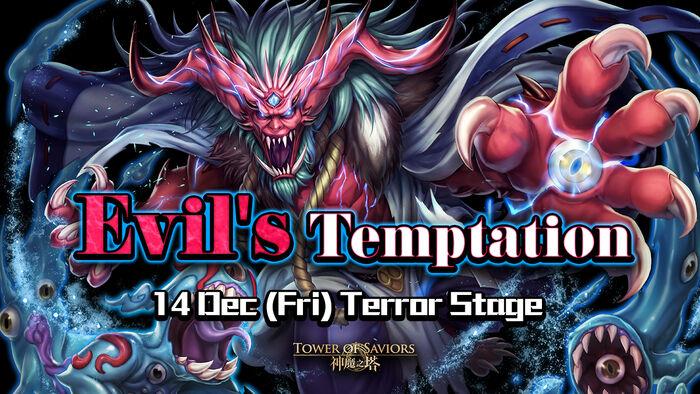 Evil's Temptation.jpg