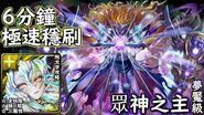 神魔之塔の查爾斯 眾神之主【夢魘級】鑽石 6分鐘極速穩刷 附文字攻略