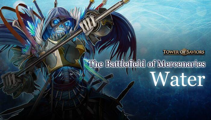 The Battlefield of Mercenaries - Water.jpg