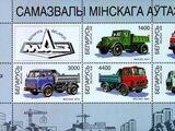 Minsk Automobile Plant