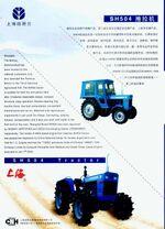Shanghai NH SH504 MFWD brochure.jpg