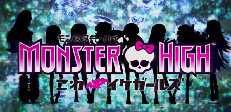 Monster High (Anime)