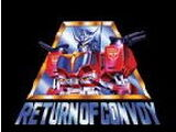 Return of Optimus Prime (franchise)