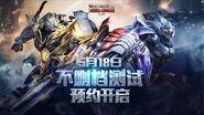 TRANSFORMERS Online 变形金刚 - 3rd CBT Trailer 18 5 Tencent Up 2017