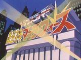 Transformers: Super God Master Force