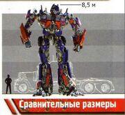 Optimus Prime First Movie Size Egmont Magazine 1.jpg