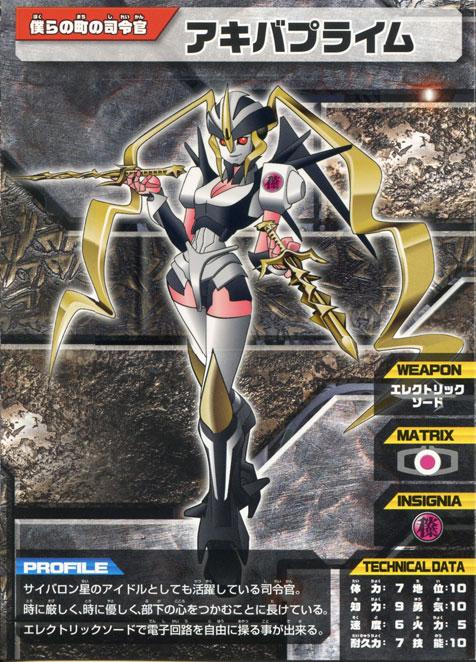 Akiba Prime
