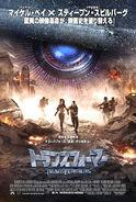 Transformers Film Poster Japan 2